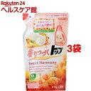 香りつづくトップ スイートハーモニー つめかえ(810g*3コセット)【香りつづくトップ】