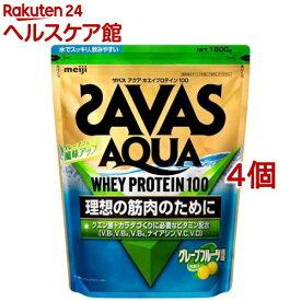 ザバス アクアホエイプロテイン100 グレープフルーツ風味 約90食分(1.89kg*4コセット)【zs02】【sav03】【ザバス(SAVAS)】