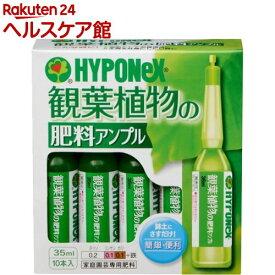 観葉植物の肥料アンプル(35ml*10本入)