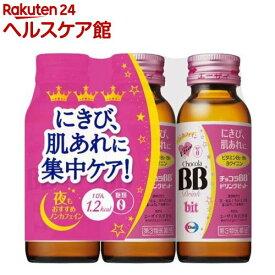 【第3類医薬品】チョコラBBドリンクビット(50ml*3本入)【チョコラBB】