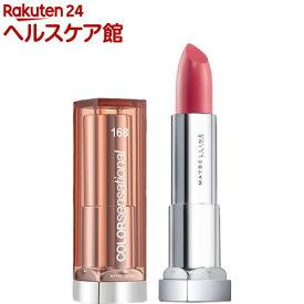 メイベリン カラーセンセーショナル リップスティック A 168 ヌード系ローズ(3.9g)【メイベリン】