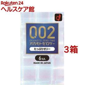 コンドーム/0.02 たっぷりゼリー(6個入*3箱セット)【0.02(ゼロツー)】