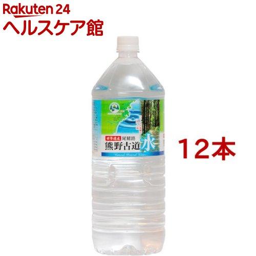 熊野古道水(2L*12本セット)【熊野古道】[水 2l 12本 ミネラルウォーター 水]【送料無料】