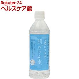 天然シリカ水 肌ぴりか水(500ml*24本入)【コニサーオイル】
