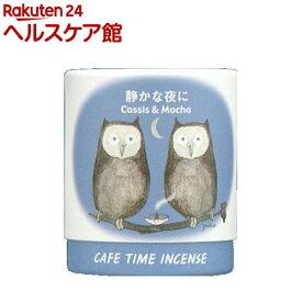 カフェタイム インセンス 静かな夜にC(10コ入)【カフェタイムインセンス】