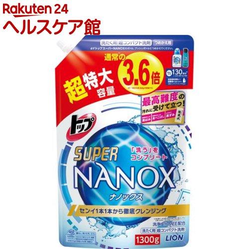 トップ スーパー ナノックス 詰替 超特大(1.3kg)【スーパーナノックス(NANOX)】