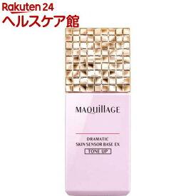 マキアージュ ドラマティックスキンセンサーベースEXトーンアップSPF25 PA+++(25ml)【マキアージュ(MAQUillAGE)】