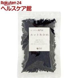 オーサワ 鳴門産 カットわかめ(国産わかめ)(45g)【オーサワ】