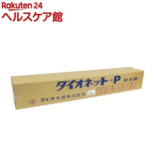 ダイオネットP 防虫網 30*30メッシュ ブラック 91cm*30m(1コ入)【ダイオ化成】