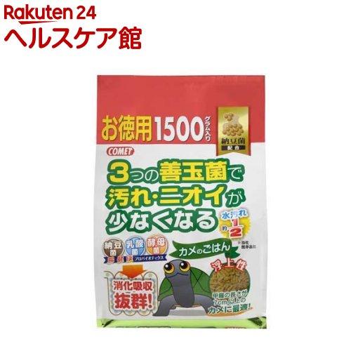 コメット カメのごはん お徳用(1.5kg)【コメット(ペット用品)】