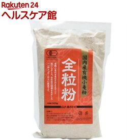 ムソー 国内産有機小麦粉 全粒粉(500g)