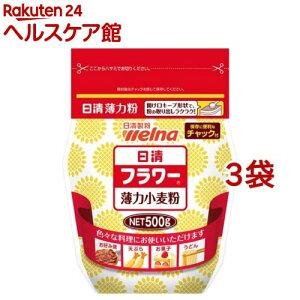 日清 フラワー チャック付(500g*3袋セット)【日清】