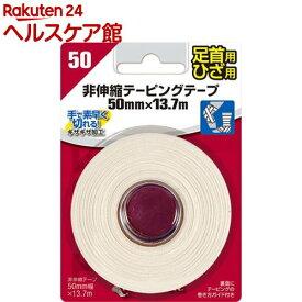 ミューラー テーピングテープ 50mm*13.7m(1巻入)【ミューラー】