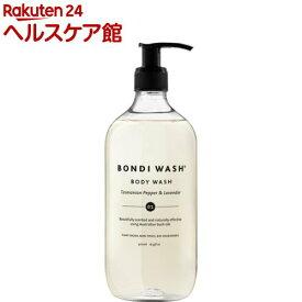 ボンダイウォッシュ ボディウォッシュ タスマニアンペッパー&ラベンダー(500ml)【BONDI WASH(ボンダイウォッシュ)】
