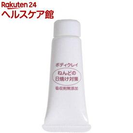 ボディクレイ ねんどの日焼け対策 お試し用(10g)【ボディクレイ】