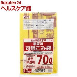 ゴミ袋 名古屋市指定袋(事業系 可燃) 黄色 半透明 70L YN76(10枚入)