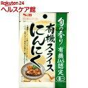旬の香り 有機スライスにんにく(16g)【more30】【S&B旬の香り】