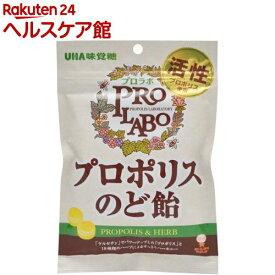 プロラボ プロポリスのど飴(55g)【UHA味覚糖】