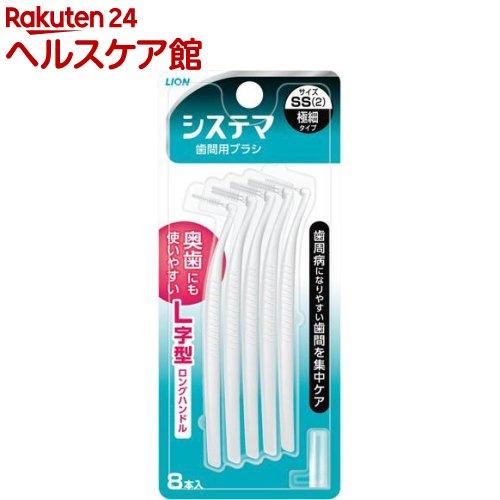システマ 歯間用ブラシ SS(SSサイズ*8本入)【システマ】