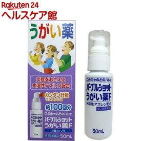 【第3類医薬品】パープルショット うがい薬F(50ml)【パープルショット】