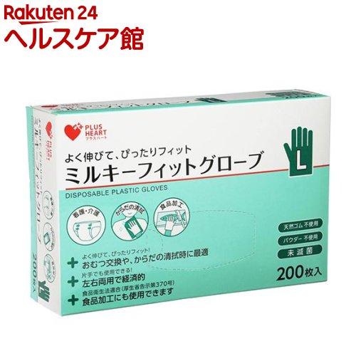 プラスハート ミルキーフィットグローブ Lサイズ(200枚入)【プラスハート】