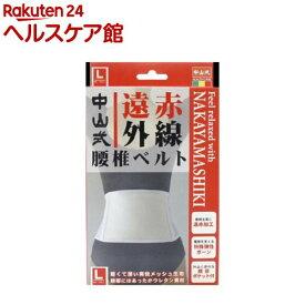 中山式遠赤外線腰椎ベルト(ウェスト80〜100cm)