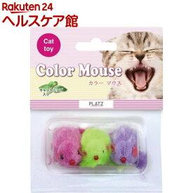 プラッツ キャットトイ カラーマウス(3コ入)【more30】【PLATZ(プラッツ)】