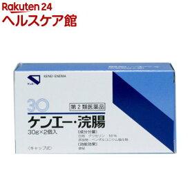 【第2類医薬品】ケンエー・浣腸(30g*2コ入)【more99】【ケンエー】