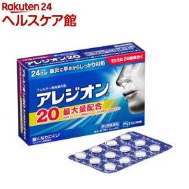 【第2類医薬品】アレジオン20(セルフメディケーション税制対象)(24錠)【アレジオン】[花粉対策 花粉予防]