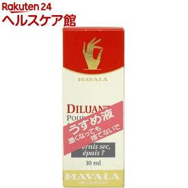 マヴァラ ソルヴェント(10mL)【マヴァラ(MAVALA)】