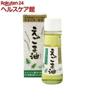 えごま油(170g)【spts9】【朝日】