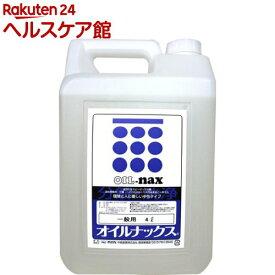 オイルナックス 一般用 排水コックつき(4L)【spts6】【オイルナックス】