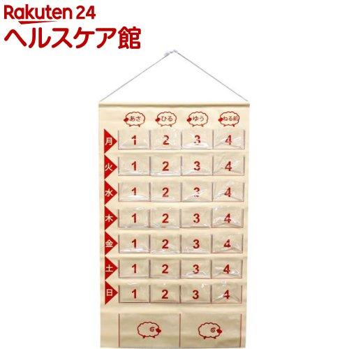 ビーグラッド お薬カレンダー 1週間分 ひつじ レッド(1コ入)【ビーグラッド】