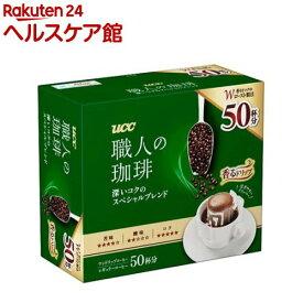 UCC 職人の珈琲 ドリップコーヒー 深いコクのスペシャルブレンド(7g*50杯分)【職人の珈琲】