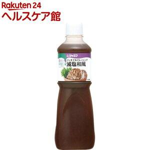 ジャネフ ノンオイルドレッシング 減塩和風(1L)【ジャネフ】