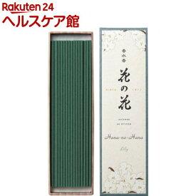 花の花 ゆり 長寸(40本入)【花の花】