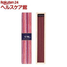 かゆらぎ 石榴 香立付(40本入)【かゆらぎ】