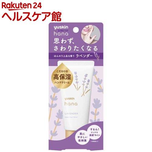 ユースキン ハナ(hana) ハンドクリーム ラベンダー(50g)【ユースキン】