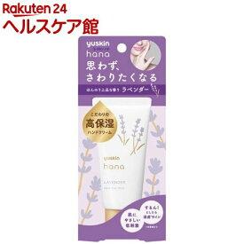 ユースキン ハナ(hana) ハンドクリーム ラベンダー(50g)【spts7】【ユースキン】