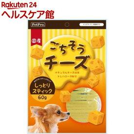 ペットプロ ごちそうチーズ しっとりスティック(60g)【ペットプロ(PetPro)】