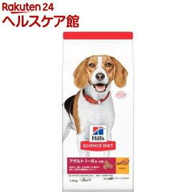 サイエンスダイエット アダルト 小粒 成犬用(1.4kg)【サイエンスダイエット】[ドッグフード]