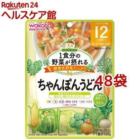 和光堂 1食分の野菜が摂れるグーグーキッチン ちゃんぽんうどん 12か月頃〜(100g*48袋セット)【グーグーキッチン】