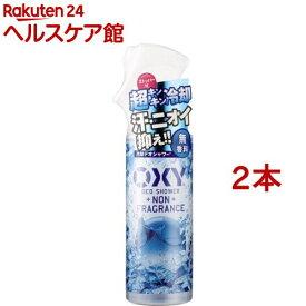 オキシー 冷却デオシャワー 無香料(200mL*2本セット)【OXY(オキシー)】