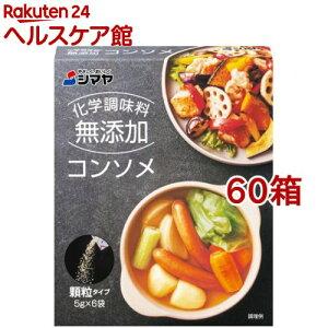 シマヤ 無添加コンソメ 顆粒(5g*6袋入*60箱セット)【シマヤ】