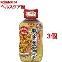 麻婆豆腐のたれ 中辛(約6人分*3コセット)【エバラ】
