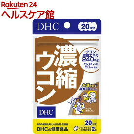 DHC 濃縮ウコン 20日(40粒)【more20】【DHC サプリメント】