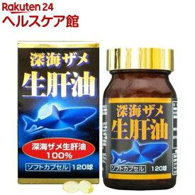 深海ザメ 生肝油(120球)【ユウキ製薬(サプリメント)】