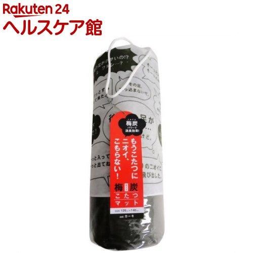 洗える梅炭こたつマット 120×140cm カーキ(1枚入)【フォーラル】