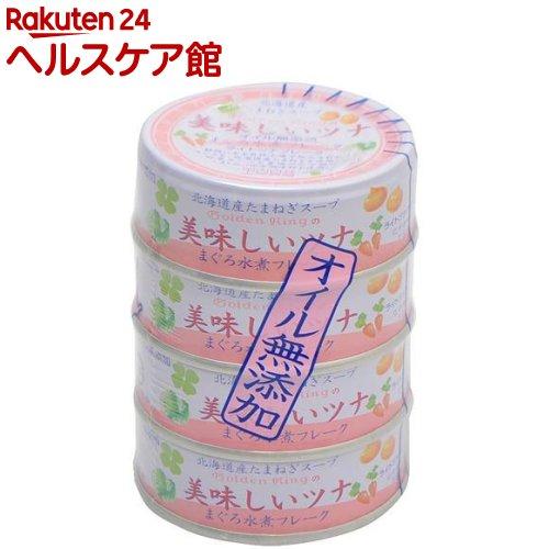 美味しいツナ 水煮(70g*4缶入パック)【伊藤食品】