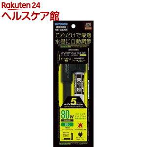 コトブキ工芸 ツーウェイオートSP 80W(1個)【コトブキ工芸】